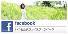 いつも公式フェイスブックページ